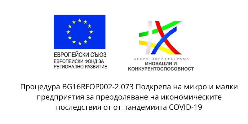 Participation in Procedure BG16RFOP002-2.073 Support to micro and small enterprises to overcome the economic consequences of the COVID-19 pandemic